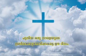 Easter 2020 Malayalam messages